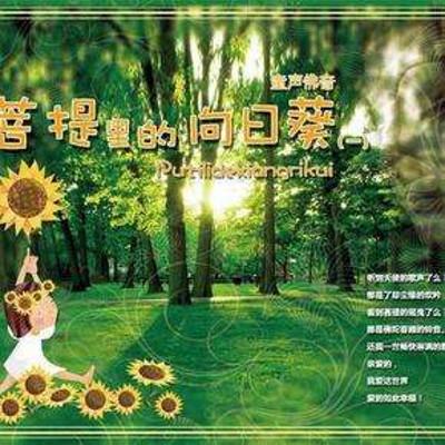 菩提里的向日葵