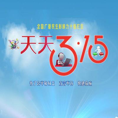 天天3·15【精华版】