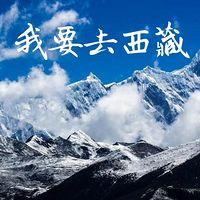 《我要去西藏》石长华 著