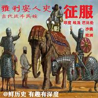 雅利安人史:古代战斗民族是如何练成?