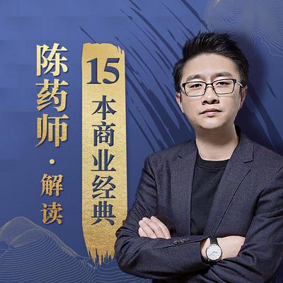 陈药师解读15本商业经典
