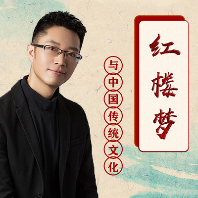 听红楼梦:学中国传统文化