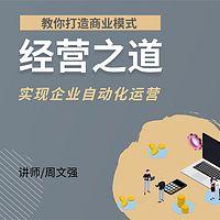 周文强讲企业经营之道:实现财富自由