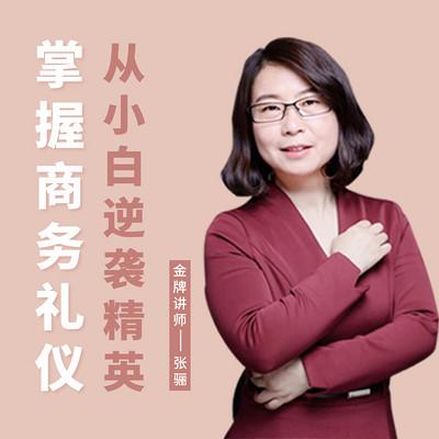 张骊讲职场:商务礼仪技巧