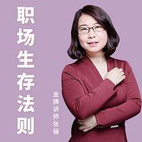 张骊讲职场:新人生存法则