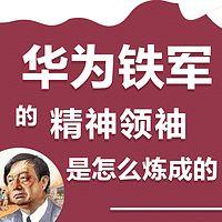 华为成功之道:任正非的领导力与企业文化