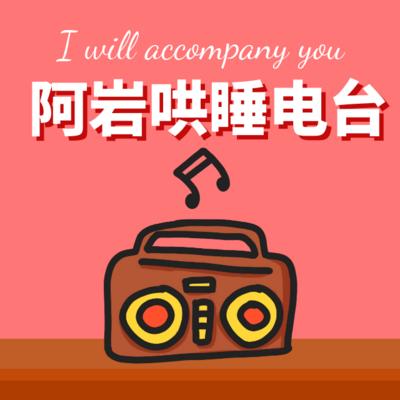 阿岩哄睡电台丨你的耳边伴侣