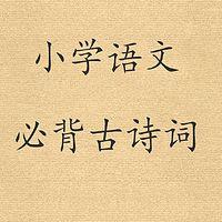 小学语文必背古诗词朗诵