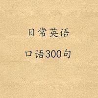 日常英语口语300句