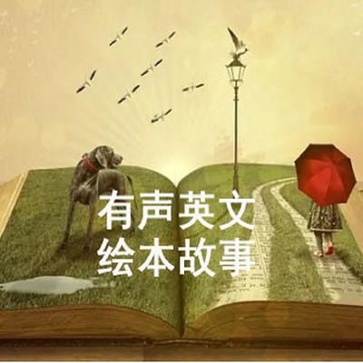 有声英文绘本故事