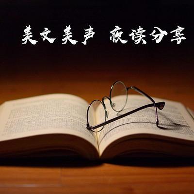 美文美声 夜读分享