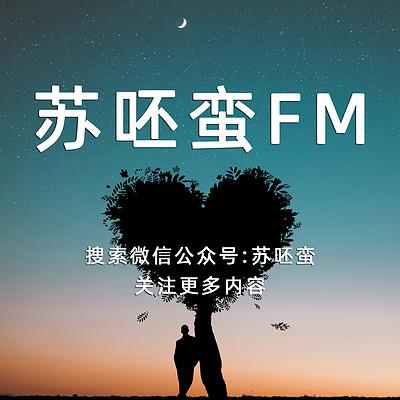 苏呸蛮FM