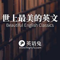 世上最美的英文