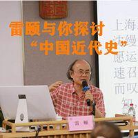 """雷颐与你探讨""""中国近代史"""""""