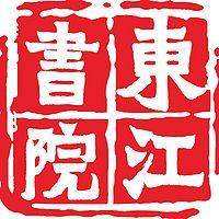 王新生-中日文化交流