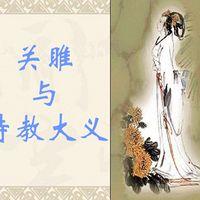 张毅-关雎与诗教大义
