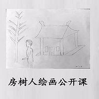 房树人绘画公开课