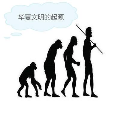 先贤的人生故事-华夏文明的起源