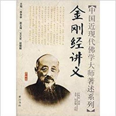吴永达读《金刚经讲义》