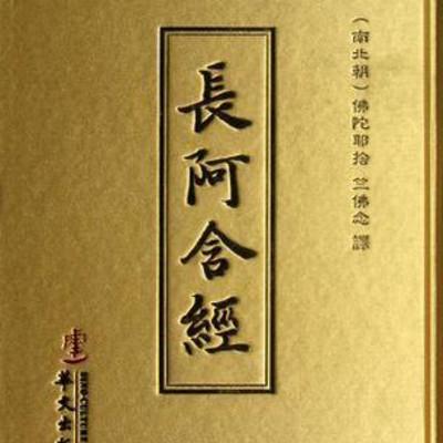 吴永达读《长阿含经》