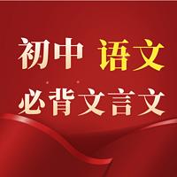 初中语文课文朗读-七年级上册-必背文言文