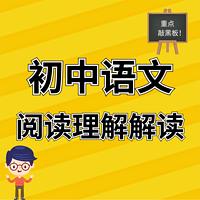 初中语文课文朗读七年级下册-阅读理解解读