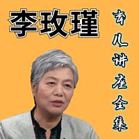 李玫瑾:家庭教育育儿讲座全集