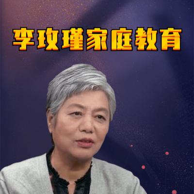 李玫瑾最新育儿课堂|孩子叛逆怎么办