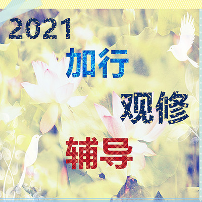 2021加行观修辅导