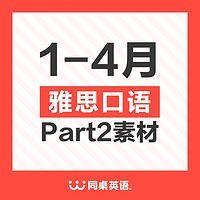 2021年1-4月雅思口语Part 2