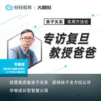 复旦大学邓建国教授《亲子关系秘籍》