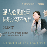 刘晔萍《用心灵智慧掌握快乐学习秘籍》