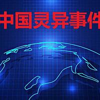 中国灵异事件