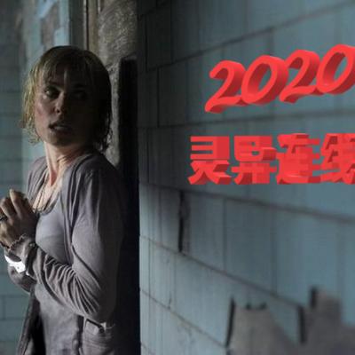2020灵异连线