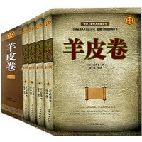 《羊皮卷》阅读全集