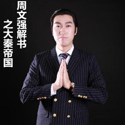 周文强财商课