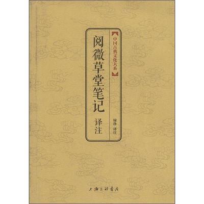 阅微草堂笔记(白话文)