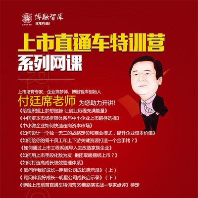 上市培育直通车特训营10讲