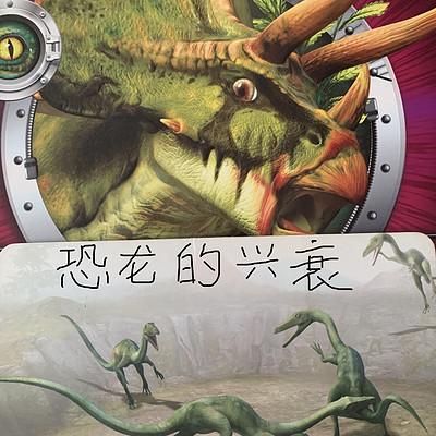 小小恐龙谜七月系列二 恐龙的兴衰