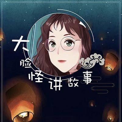 大脸怪讲故事|华夏神魔传说