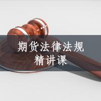 2020期货从业-法律法规