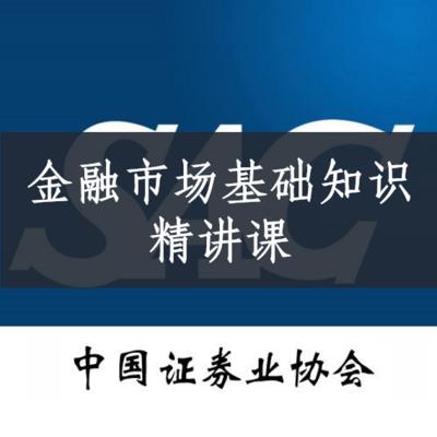 【2020新大纲】证券从业-金融市场