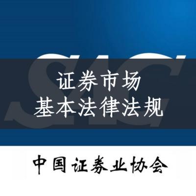 【2020新大纲】证券从业-法律法规