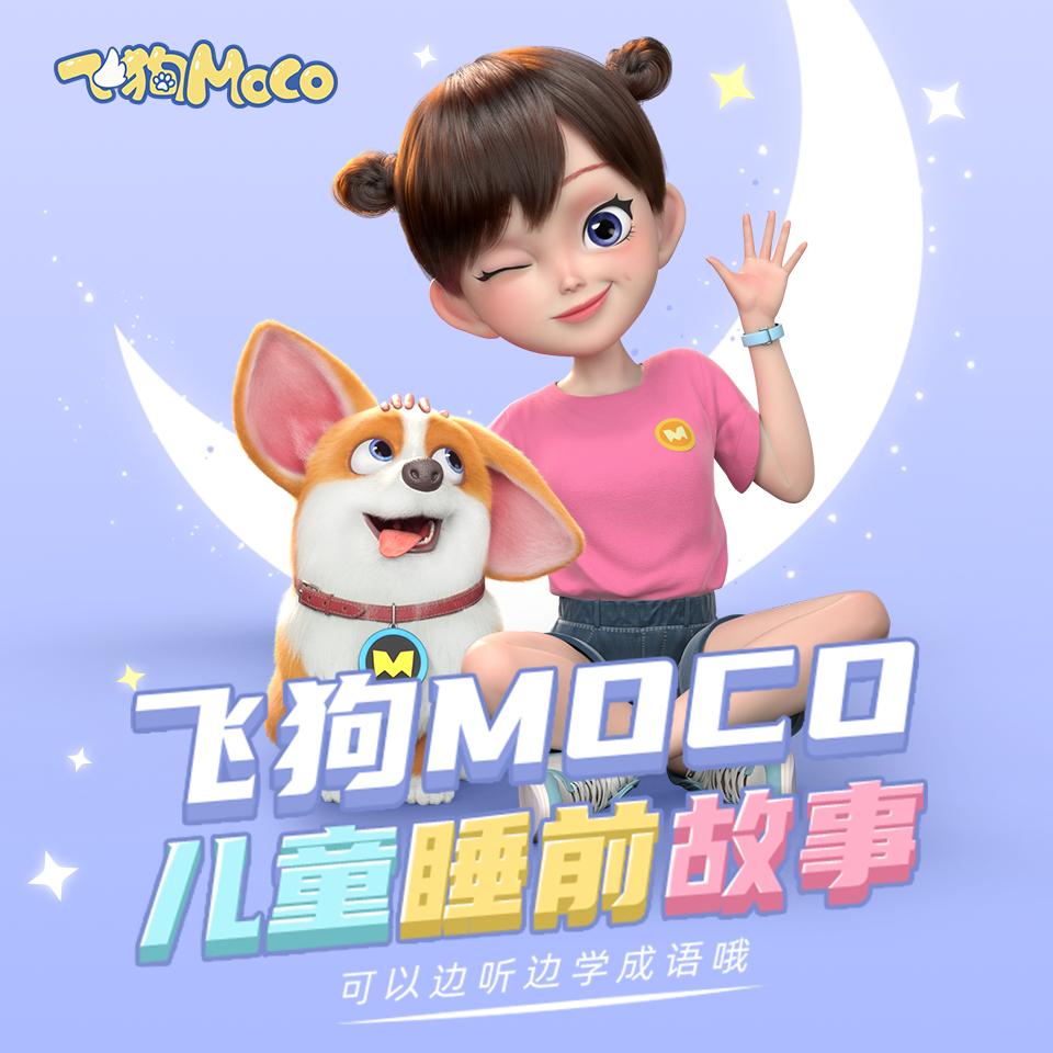飞狗MOCO儿童睡前故事