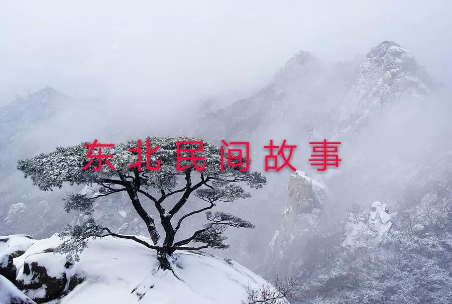 东北民间故事
