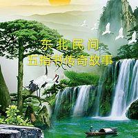 东北民间五指书传奇故事