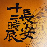 《长安十二时辰》剧中20个惊人细节!