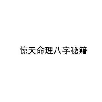惊天命理八字秘籍