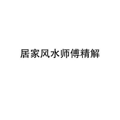 居家风水师傅精解