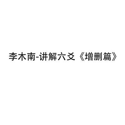 李木南-讲解六爻《增删篇》